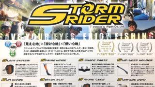☆ストームライダー☆