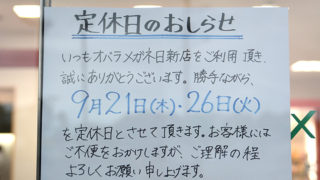 【日新店】定休日のお知らせ