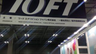 日本最大のメガネの仕入れ会へ行ってきました!