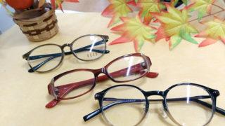 「こっくりカラー」のメガネで秋の装い☆