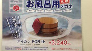 お風呂用メガネ【FOR ゆ】