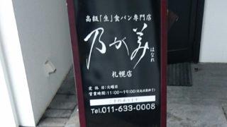 美味しい「生」食パンのお店