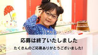 【応募終了】6/23開催! メガネKIDSファッションショー