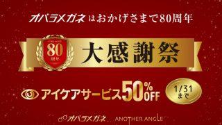 オバラメガネ創業80周年 大感謝祭 開催中!【1/31まで】