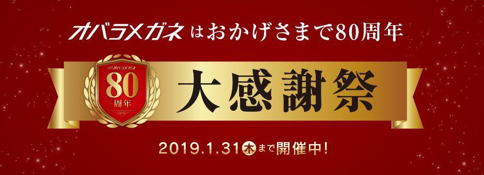 オバラメガネ創業80周年 大感謝祭