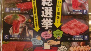 日本全国肉総選挙実施中
