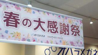 ☆春の大感謝祭☆