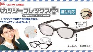 新作花粉防止メガネ「スカッシーフレックスプラス」