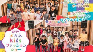 6/9開催! メガネKIDSファッションショー2019