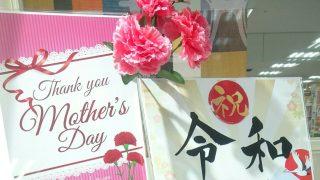 令和元年記念 母の日プレゼント