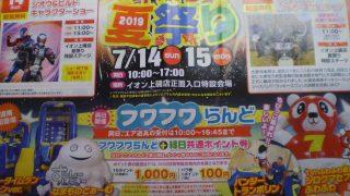 イオン上磯店夏祭り2019