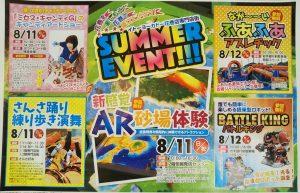 夏のイベントのお知らせ!