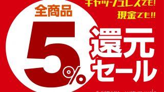 全商品5%還元セール開催中!!