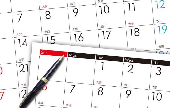 今日は何の日?11月11日