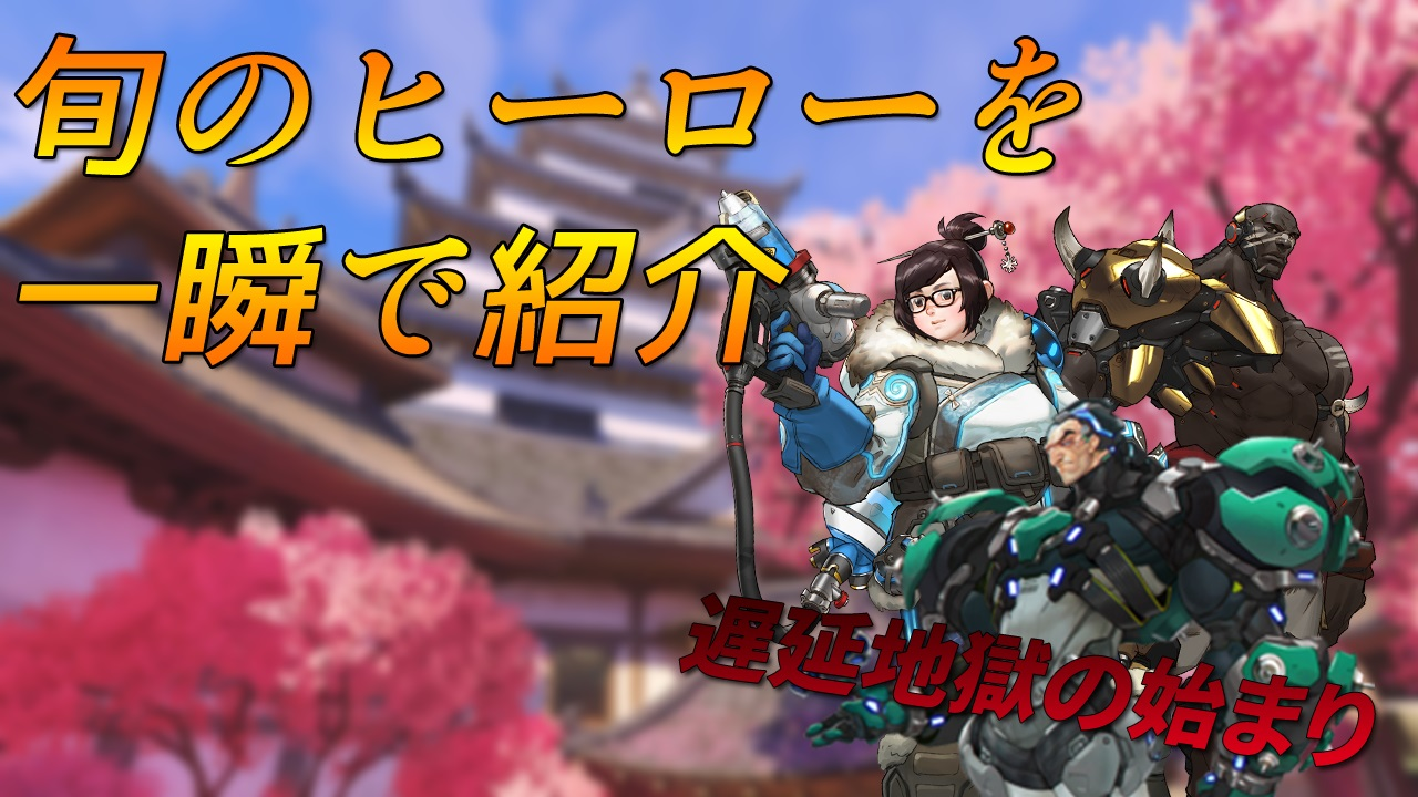 "Win easily if Tsukaere! ? ""Now"" strong heroes"