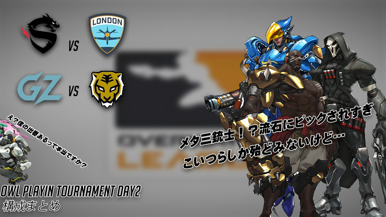 OWL second day configuration together SHDvsLONDON GZvsDYNASTY