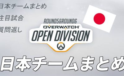 Open Dvision Day5 Day6 日本チーム対戦表一覧