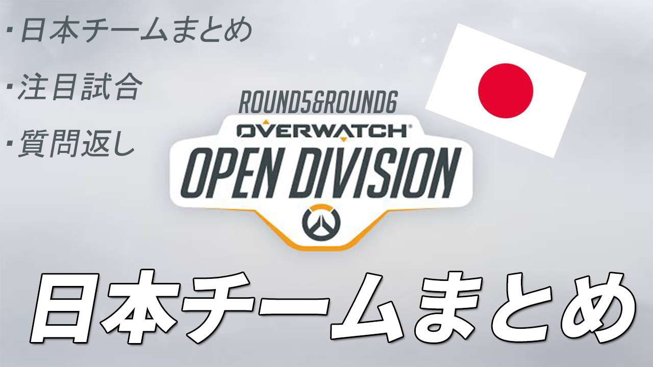 Open Dvision Day5 Day6 Japan team competition Table List
