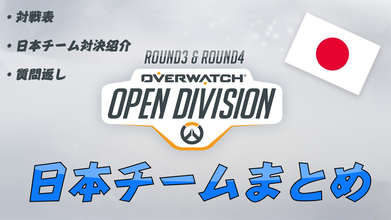 Open Dvision Day3 Day4 Japan team competition Table List