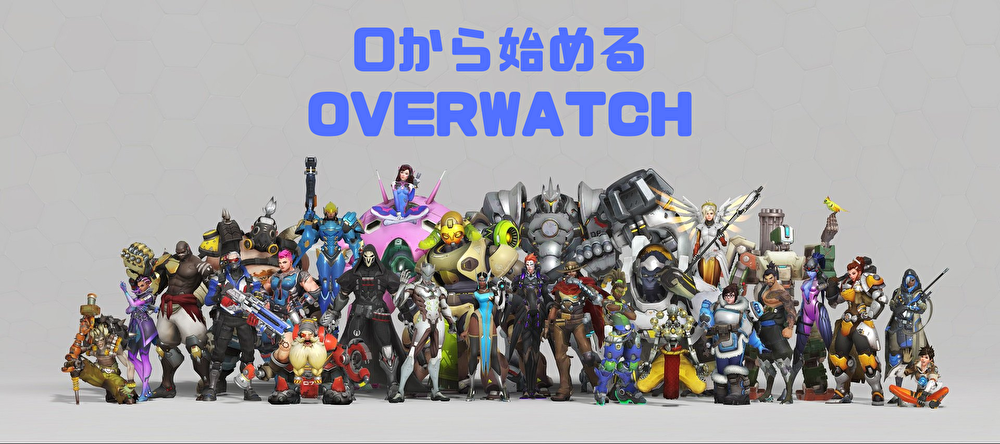 [For beginner] [congratulation to those who in the future hero! Switch version OW sale! ]