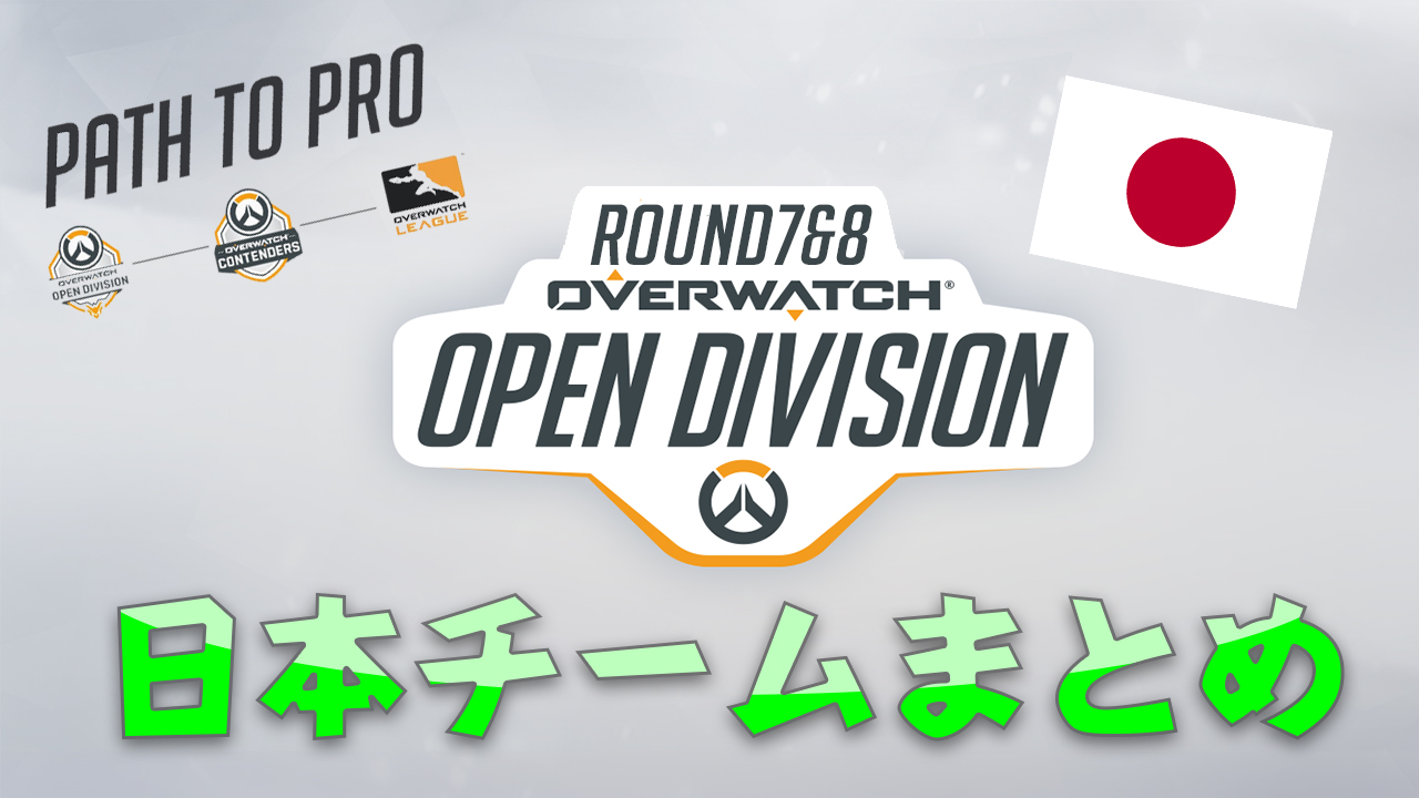 Open Dvision Day7 Day8 Japan team competition Table List