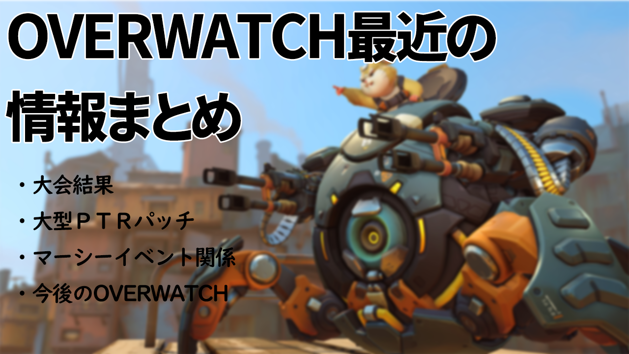 Recent Overwatch information Summary 11/18 at a glance