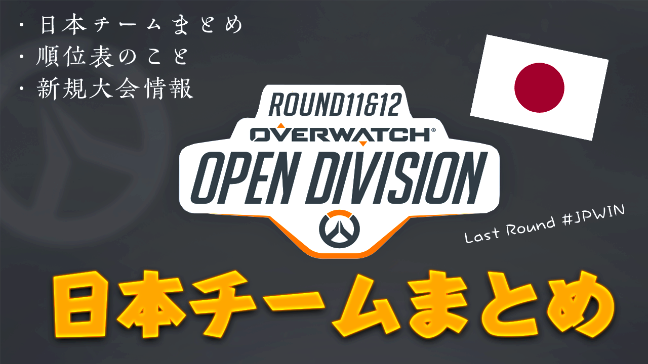 [Last] Open Dvision Day11 Day12 Japan team competition Table List