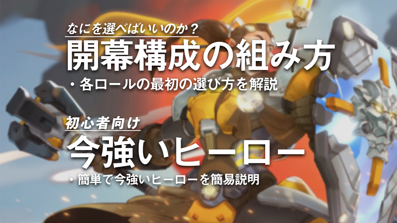 Over watch for beginners、Opening the configuration of how to construct and hero to win now