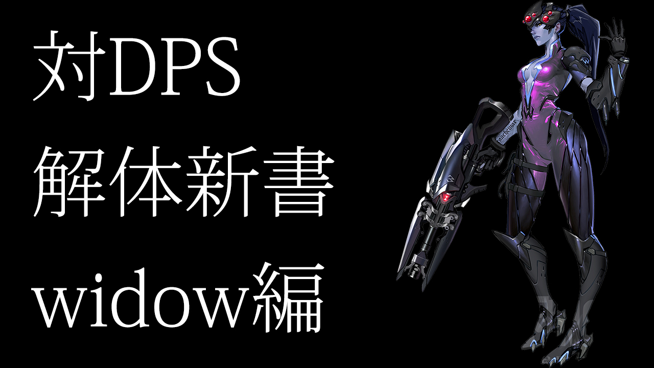 I do not want to tell too much for too strong、Vs. Sniper(Also include other DPS)Thinking of。