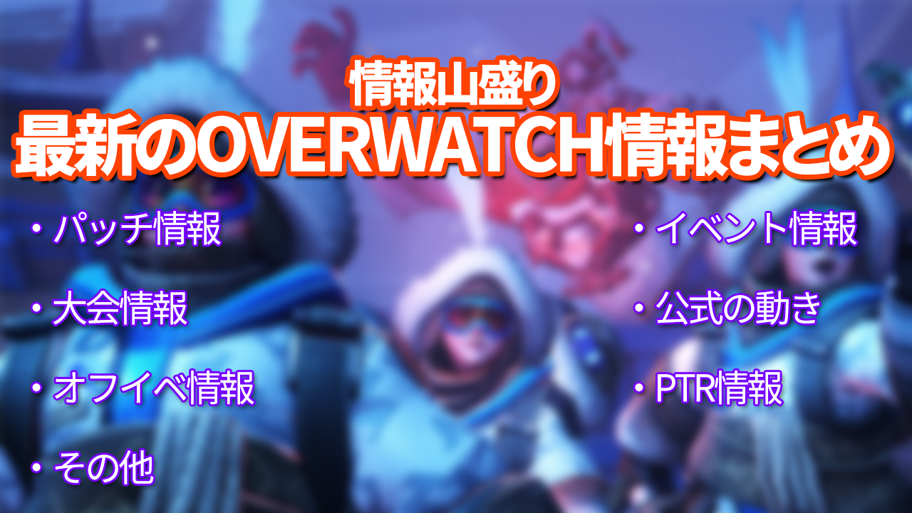 Information heaped!The latest Overwatch information summarized to 12/18