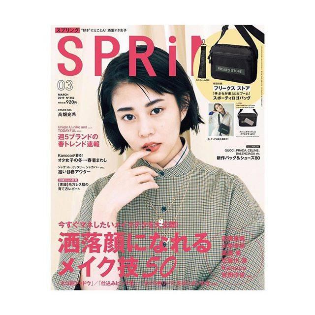 "高畑充希 on Instagram: ""#SPRiNG 3月号#洒落オタ女子@spring_tkj 【cover】"" (608715)"