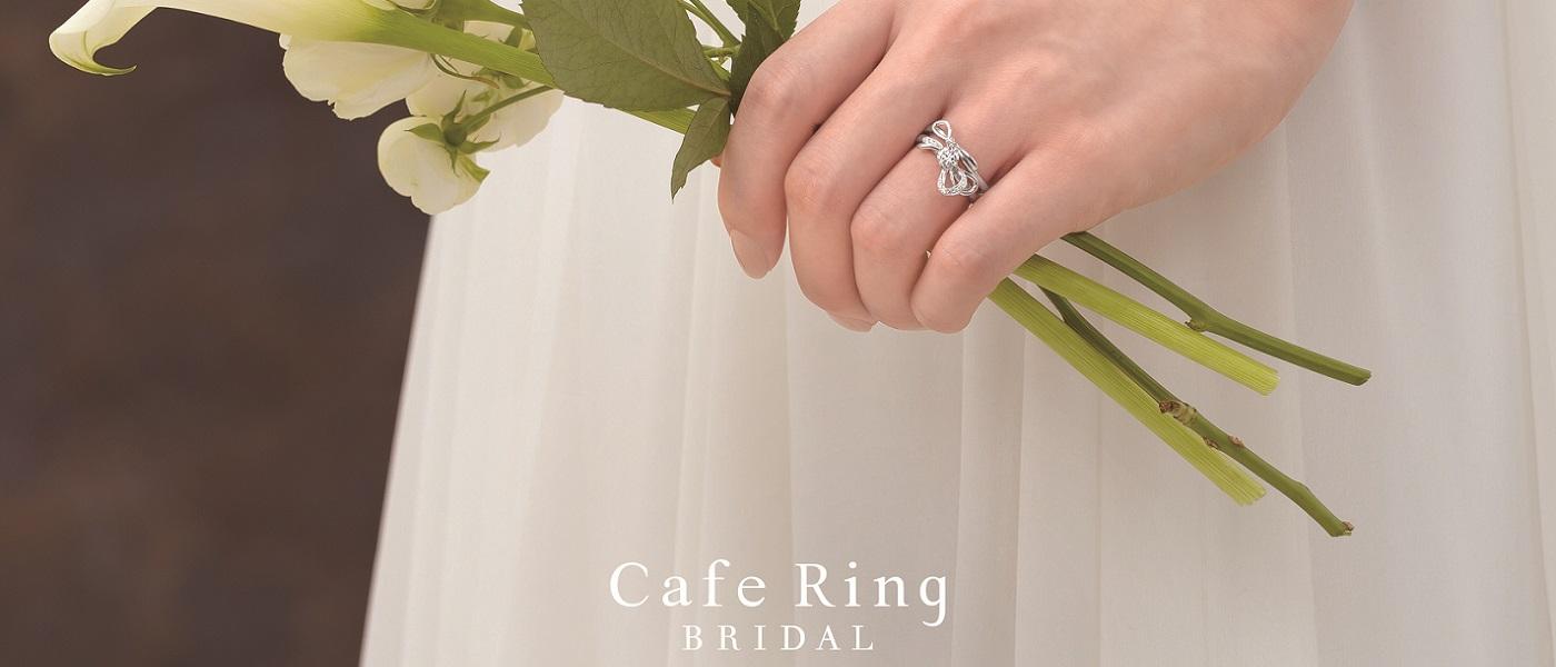 上質なプラチナでデザインするシンプル&大人可愛いブランド「CAFE  RING」