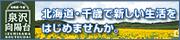 泉沢向陽台