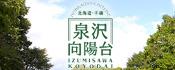 北海道千歳 泉沢向陽台