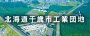 北海道千歳市工業団地
