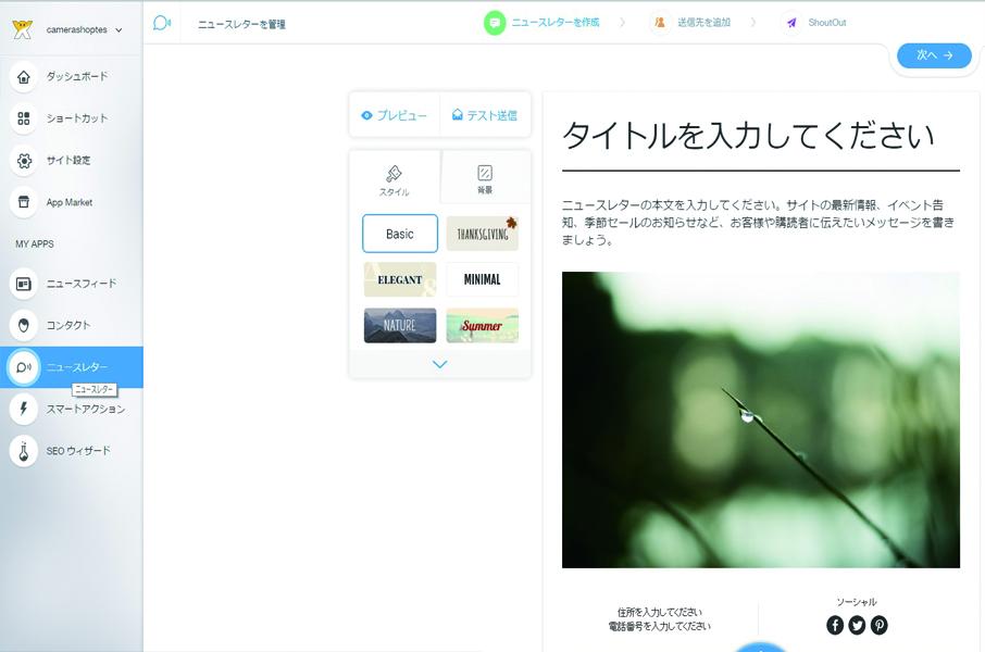 Wix_NewsL01