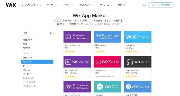 wixappmarket