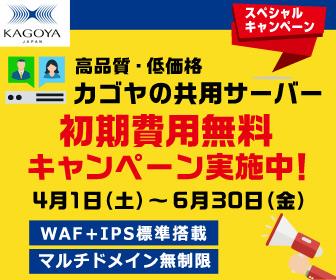 カゴヤ・ジャパン「共用サーバー初期費用無料キャンペーン」のお知らせ