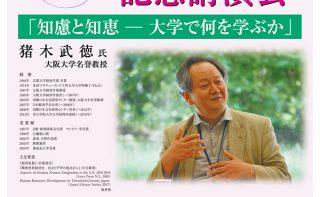 【後援事業】北海道武蔵女子短期大学開学50周年記念講演会