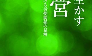 【書籍】『人を生かす経営』改訂版を発行