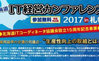 「北海道IT経営カンファレンス2017in札幌」のお知らせ