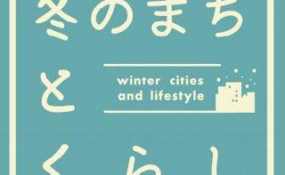 世界冬の都市市長会実務者会議記念イベント「冬のまちとくらし」(札幌市)
