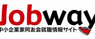 2019年度春入社の採用活動スタート(Jobway)