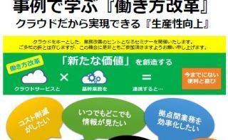 「事例で学ぶ『働き方改革』セミナー」(北海道NSソリューションズ)