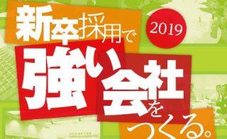 2019春新卒採用へ活動スタート!!