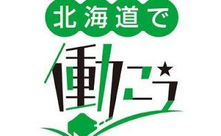 「北海道で働こう応援会議」が発足しました