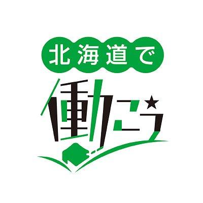 北海道で働こう応援会議」が発足...