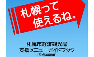 札幌市経済観光局支援メニューガイドブック