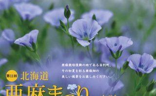 第11回北海道亜麻まつりin当別(亜麻公社)