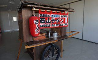 我が社の自慢19 西山製麺(札幌市)